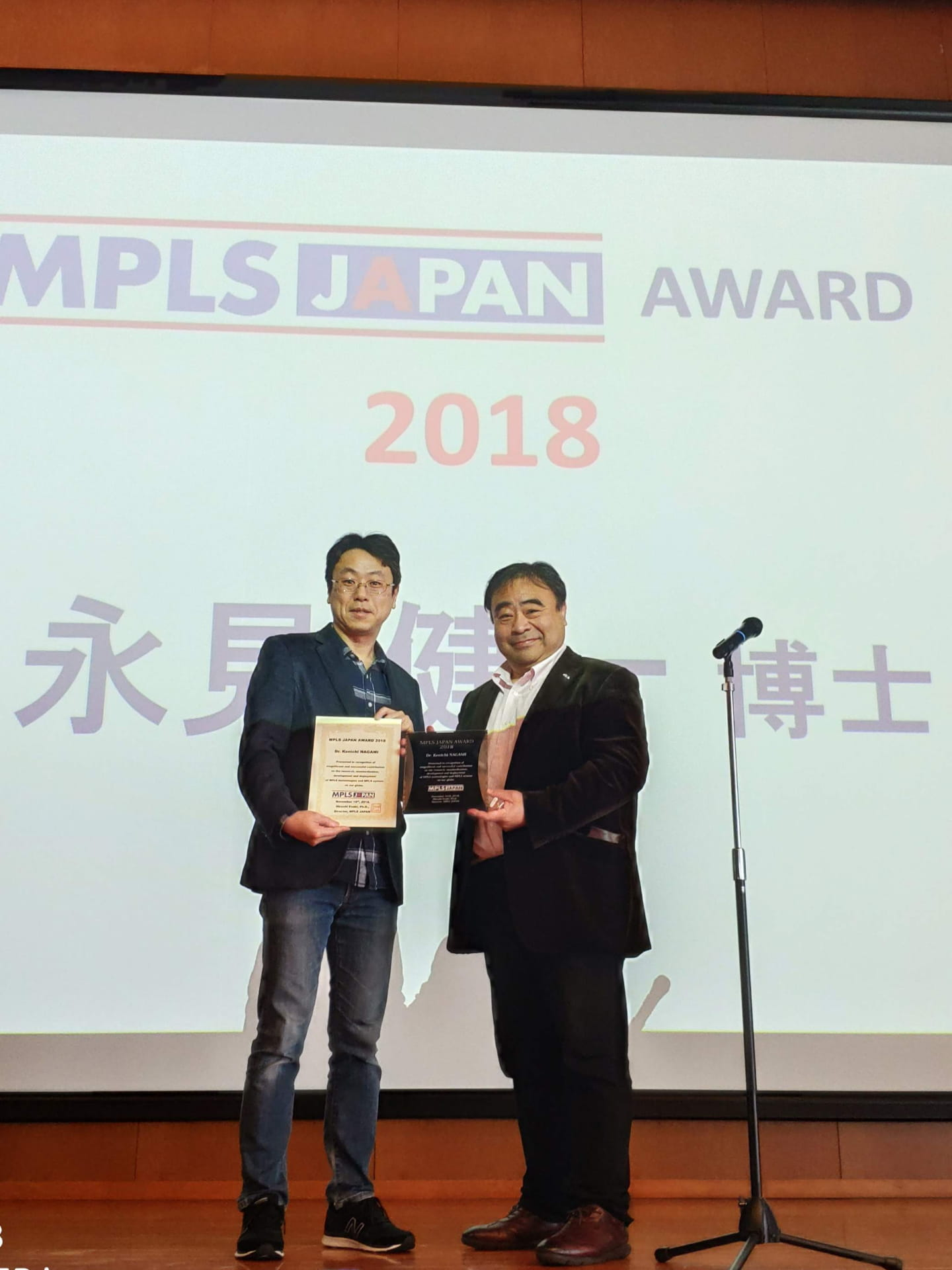 MPLS JAPAN Award 2018 winners